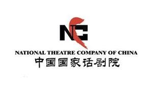 中國國家話劇院