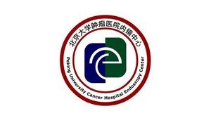 北京大學腫瘤醫院